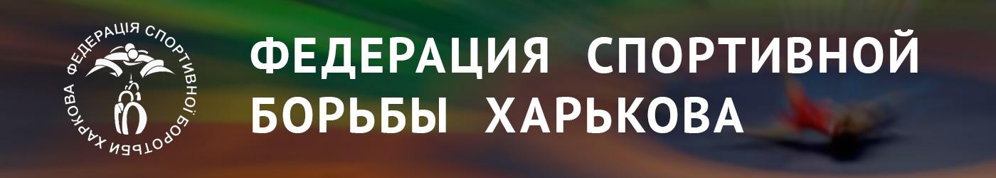 Федерация спортивной борьбы Харькова