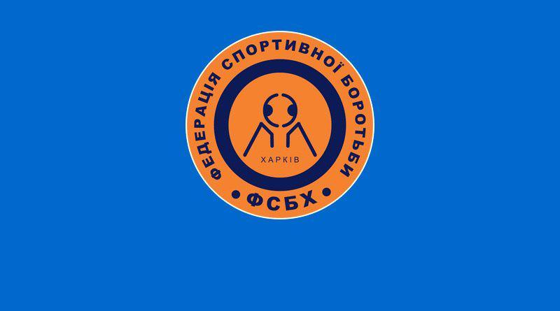 12 сентября — заседание Федерации спортивной борьбы Харькова